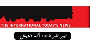 الأخبار اليوم الدوليه